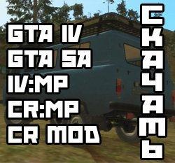 Страница скачивания GTA IV/GTA SA/IV:MP/CR:MP и модификаций CR