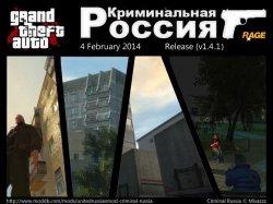 Criminal Russia Rage 1.4.1 (обновление)