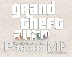 Скачать Клиент/Сервер CR:MP 0.3e - Криминальная Россия мультиплеер