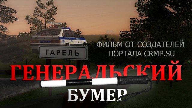 ХИТ: [CR:MP] Фильм: Генеральский Бумер