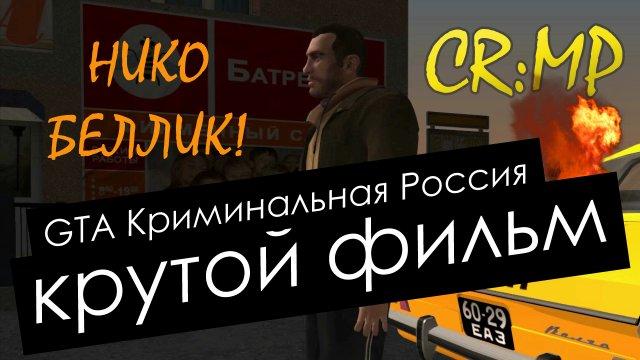 [CR:MP] Фильм: НИКО Беллик в GTA: Криминальная Россия