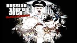 Russian Theft Auto Ibutsk City Stories (Информация / Скачать)